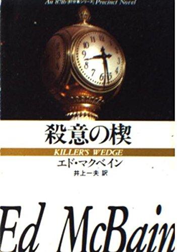 殺意の楔 (ハヤカワ・ミステリ文庫 13-9)の詳細を見る