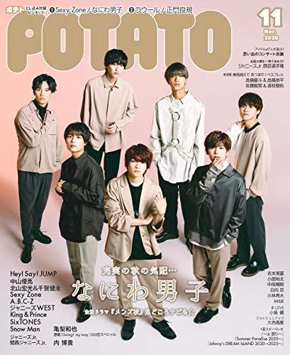 POTATO(ポテト) 2020年 11 月号 [雑誌]
