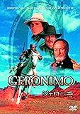 ジェロニモ[DVD]