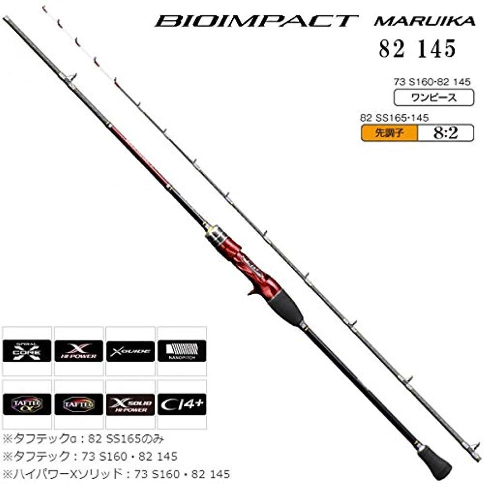 呼ぶ歯車を必要としていますシマノ 船竿 17 バイオインパクト マルイカ 82 145 1.45m イカ釣り