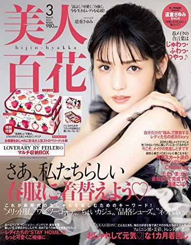 美人百花(びじんひゃっか) 2021年 3 月号 [雑誌]
