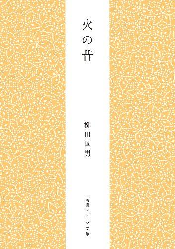 火の昔 柳田国男コレクション (角川ソフィア文庫)