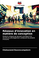 Réseaux d'innovation en matière de conception: Facteurs critiques qui peuvent contribuer à la réussite du développement collaboratif de produits innovants