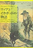 リップとイカボッドの物語: 「リップ・ヴァン・ウィンクル」と「スリーピー・ホローの伝説」