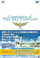 カウントダウン・オブ・「スカイ・クロラ」 count.1 [DVD]