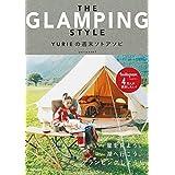 THE GLAMPING STYLE YURIEの週末ソトアソビ