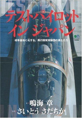 テストパイロットインジャパンの詳細を見る