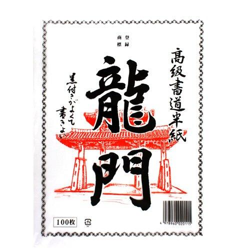 Kalligraphie Papier, Übungspapier, Shimojima, SHO-551, 240mm x 330mm, 100Blatt