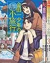 金田一少年の1泊2日小旅行  コミック 1-3巻セット