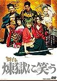 舞台「煉獄に笑う」[DVD]