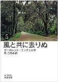風と共に去りぬ(五) (岩波文庫)