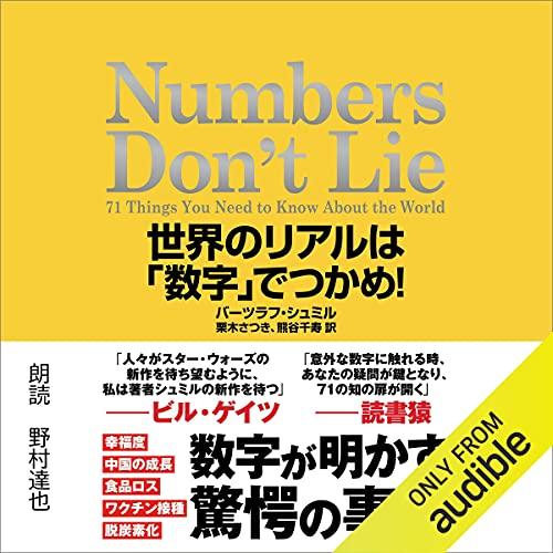 『Numbers Don't Lie 世界のリアルは「数字」でつかめ!』のカバーアート