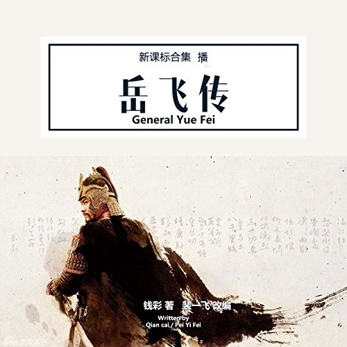 岳飞传 - 岳飛傳 [General Yue Fei] audiobook cover art