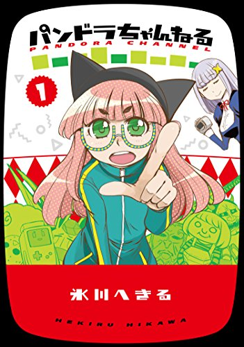 パンドラちゃんねる(1) (電撃コミックスNEXT)
