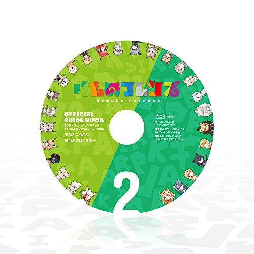『けものフレンズBD付オフィシャルガイドブック (2)』の4枚目の画像