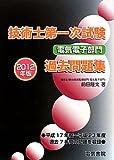 技術士第一次試験 電気電子部門過去問題集〈2012年版〉