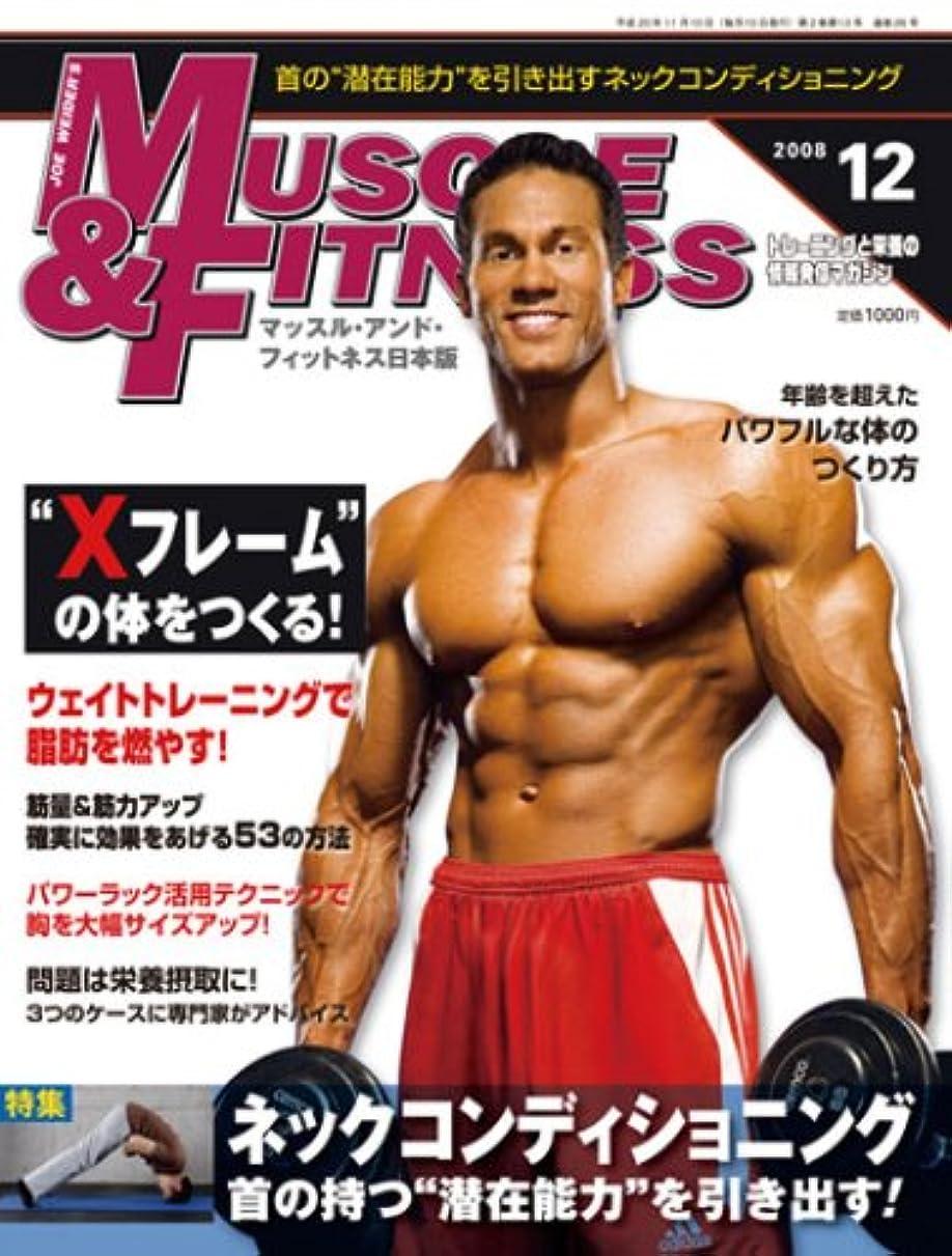 販売員薬悪夢『マッスル?アンド?フィットネス日本版』2008年12月号