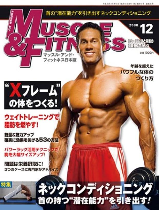 ジーンズ医療過誤後者『マッスル?アンド?フィットネス日本版』2008年12月号