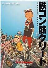 Pop Culture Graphics Tekkonkinkreet Poster Movie Japanese 11x17 Kazunari Ninomiya Y? Aoi Yusuke Iseya Kankur? Kud?