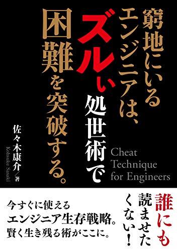 窮地にいるエンジニアは、ズルい処世術で困難を突破する | 佐々木康介, MBビジネス研究班, MBビジネス研究班 | 工学 | Kindleストア | Amazon