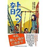 トクベツな日 白矢三恵/作 スカイエマ/絵 PHP研究所 図書館 本 読み物 児童書