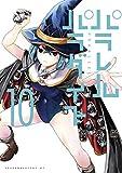 パラレルパラダイス(10) (ヤングマガジンコミックス)