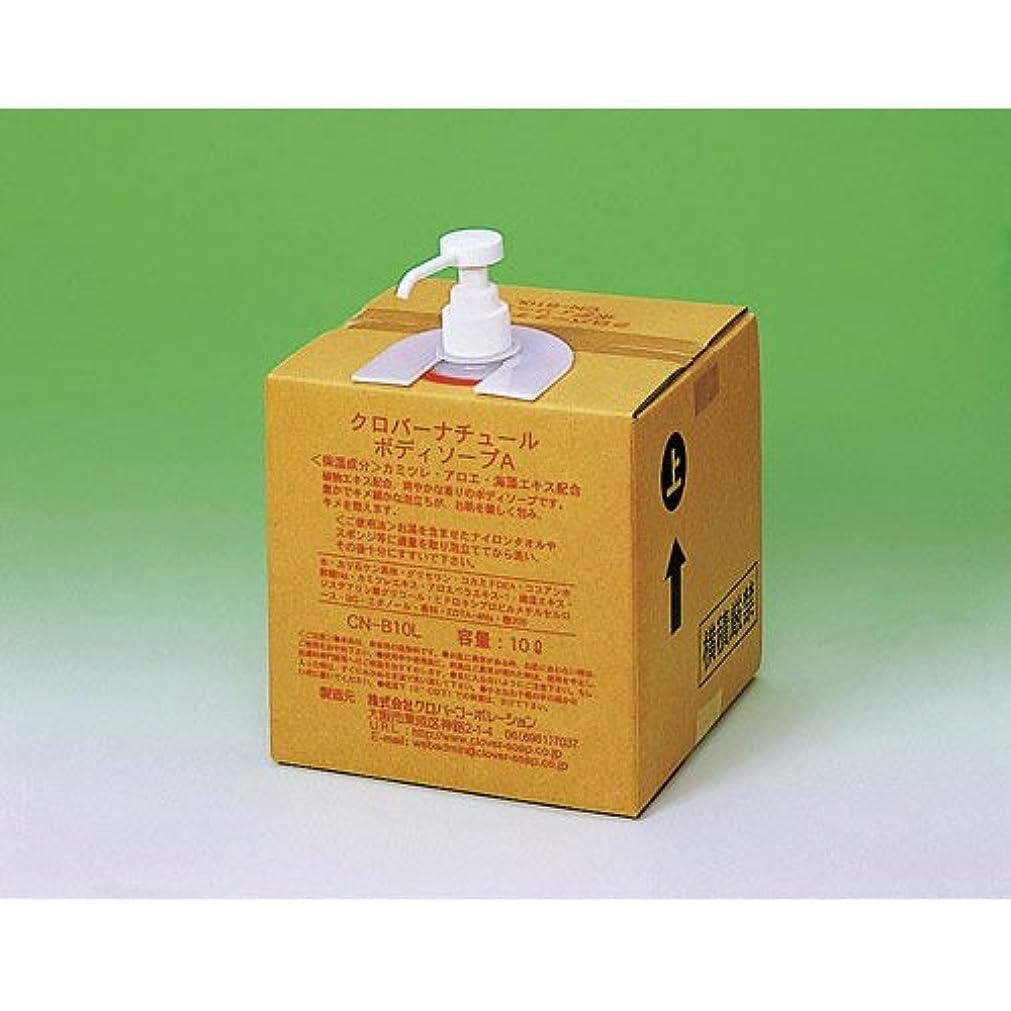 検体脈拍記述するクロバー ナチュールボディソープ 10L CN-B10L