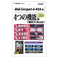 ASDEC dtab Compact d-42A フィルム グレア 日本製 指紋防止 気泡消失 光沢 ASH-d42A/dtabCompactd-42A保護フィルム