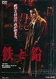 鉄と鉛 STEEL&LEAD[DVD]
