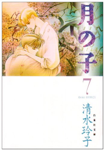 月の子 (第7巻) (白泉社文庫)