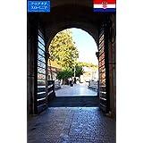 クロアチア・スロベニア旅行写真集