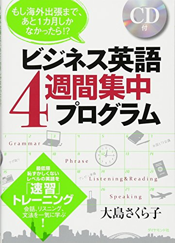 もし海外出張まで、あと1カ月しかなかったら!? ビジネス英語4週間集中プログラム―――会話、リスニング、文法を一気に学ぶ!