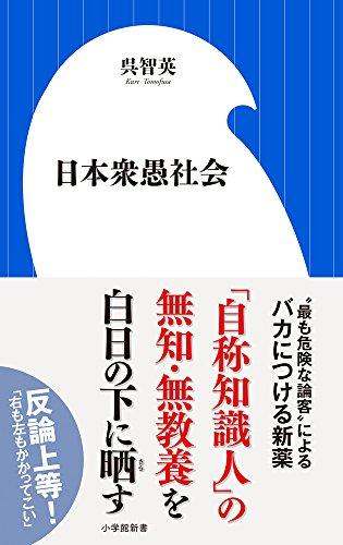 日本衆愚社会 (小学館新書)