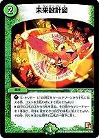 デュエルマスターズ/DMX-06/012/UC/未来設計図/自然/呪文