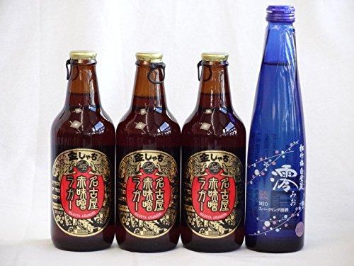 クラフトビールパーティ4本セット 名古屋赤味噌ラガー330ml×3本 日本酒スパークリング清酒(澪300ml)
