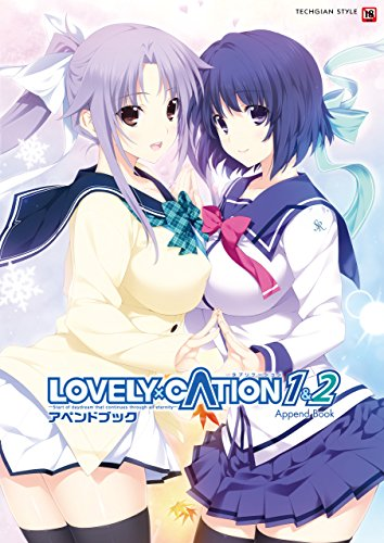 LOVELY×CATION1&2 アペンドブック (TECHGIAN STYLE)