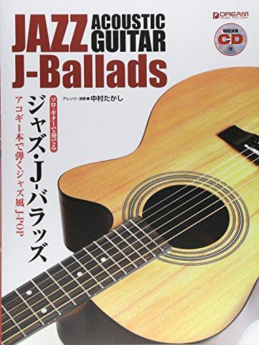 ソロギターで奏でる ジャズ・J-バラッズ~ジャズ風アレンジで弾く大人のJ-POP 模範演奏CD付 (ソロ・ギターで奏でる)の詳細を見る