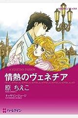情熱のヴェネチア (ハーレクインコミックス) Kindle版