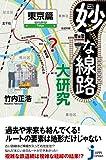 妙な線路大研究 東京篇 (じっぴコンパクト新書)