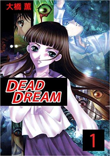DEAD DREAM - 大橋 薫