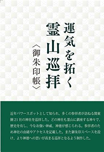 """運気を拓く霊山巡拝""""御朱印帳"""""""