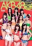 AKB48総選挙! 水着サプライズ発表2010 (集英社ムック)
