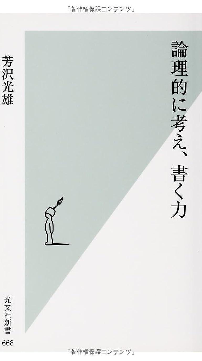 ネスト絶滅させる万歳論理的に考え、書く力 (光文社新書)