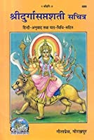 Gitapress Shri Durga Saptshati With MNAONLINE Suitable Book Stand (Hardcover, RAMNARAYAN DUTT JI SHASTRI)