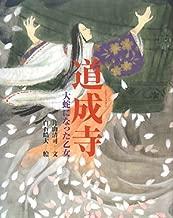 道成寺―大蛇になった乙女 (能の絵本)