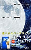 英単語ターゲット1900 MOON 2020 (大学JUKEN新書)
