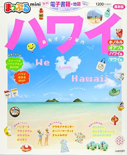 まっぷる ハワイmini