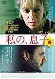 私の、息子[DVD]