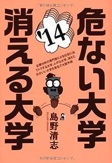危ない大学・消える大学 2014年版 (YELL books)