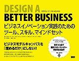 Design a Better Business デザイン ア ベター ビジネス ビジネスイノベーション実践のためのツール スキル マインドセット